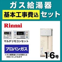 RUF-VS1615SAA-LPG-120V-KJ