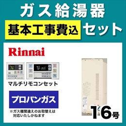 RUF-VS1615SAB-LPG-120V-KJ