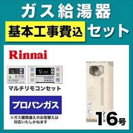 RUF-VS1615SAT-LPG-120V-KJ