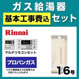 RUF-VS1615SAU-LPG-120V-KJ