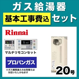 RUF-VS2005AT-LPG-120V-KJ