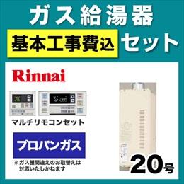 RUF-VS2005AU-LPG-120V-KJ