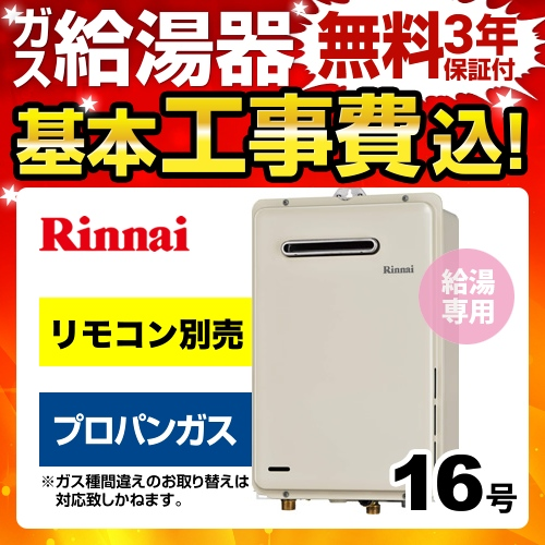 RUX-A1615W-E-LPG-KJ