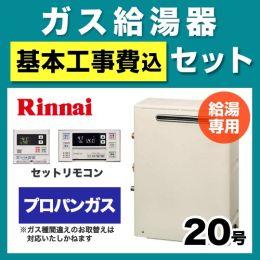 RUX-A2013G-LPG-MC-140V-KJ