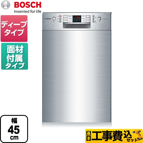 BOSCH ビルトイン 食器洗い機・食洗機
