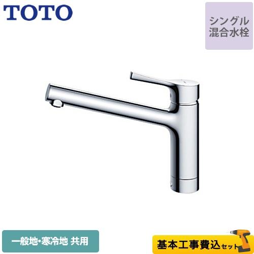 TOTO キッチン水栓 TKS05301J工事セット