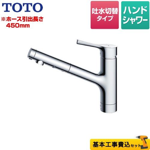 TOTO キッチン水栓 TKS05305J工事セット