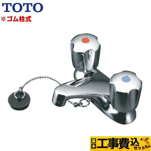 TOTO 洗面水栓