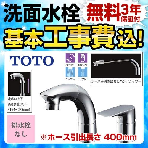 洗面水栓 TLG05301J工事セット
