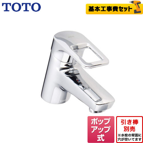 TOTO 洗面水栓 TLHG31AEFR工事セット