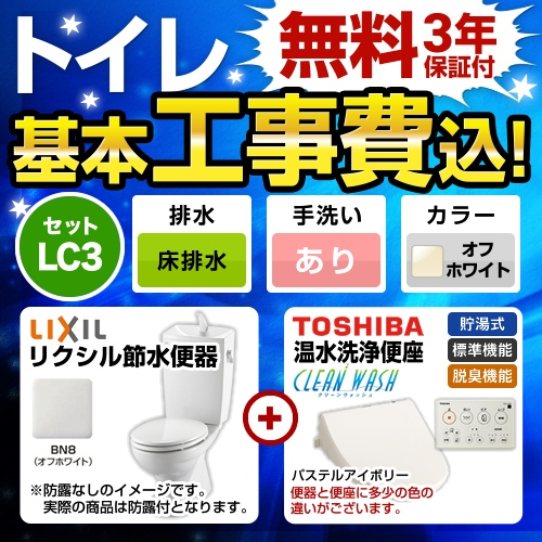 LC節水便器