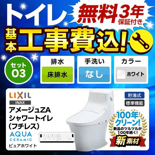 LIXIL(リクシル)INAX アメージュZAシャワートイレ