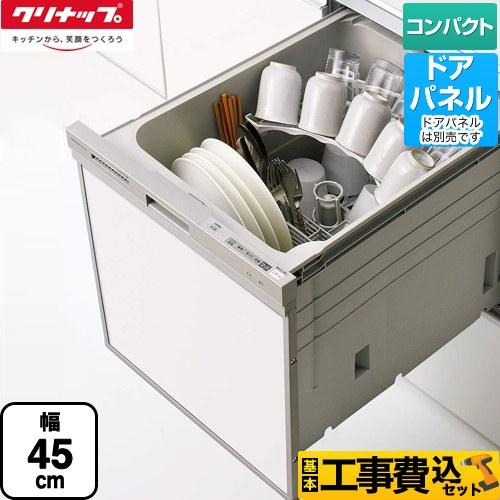 スライドオープン クリナップ ビルトイン 食器洗い機・食洗機